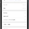 iOS版Google検索アプリでシークレットモードがアップデート