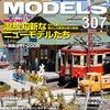 『RM MODELS 307 2021-4』 ネコ・パブリッシング