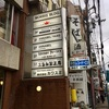 京都・寺町御池 WORKSHOP records : 寄り道