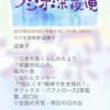 ラジオ深夜便「日本列島くらしのたより」卒業です!
