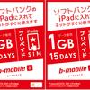 SIMロックされたソフトバンクiPadで使える格安SIMが日本通信から登場!IIJmio