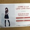 立花理香1st LIVE LIFE! LIVE! Flora!が楽しかった話。