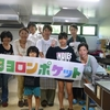 【ヨロンポケット】料理教室