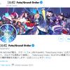 FGOメンテ「Fate/Grand Order」運営チームメンテナンス中延長のお知らせ