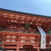 生田神社へ