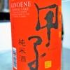 甲子(きのえねまさむね) 純米 磨き八割