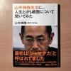 【書評】『山中伸弥先生に、人生とiPS細胞について聞いてみた  著者: 山中伸弥、緑慎也 』