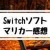 任天堂スイッチのマリオカート8デラックスの1人プレイ感想≪しずえさん大好き&最初から200ccプレイ出来るのが最高!!≫