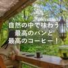 田舎の自然派カフェが最高すぎた!茨城県笠間市「パン ド ムシャムシャ アンド コーヒー」におでかけ
