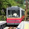 箱根登山鉄道乗車記①鉄道風景230②観光89...20200914