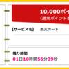 【ハピタス】楽天カードが期間限定10,000pt(10,000円)にアップ! 今なら更に8,000円相当のポイントプレゼントも! 年会費無料!