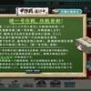 『艦これ』 2017年秋イベント E-3「捷一号作戦、作戦海域」 ~第一ゲージ編~
