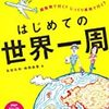 阪急交通社の海外現地情報ブログがおもしろいです。(ただの感想)