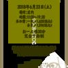 【お知らせ】6月23日(土)管楽器点検会を開催します♪