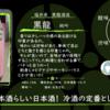 【金曜日の有名銘柄】黒龍 純吟 【FUKA🍶YO-I】