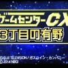 3DSソフト「ゲームセンターCX 三丁目の有野」レビュー!とにかく低い完成度!