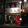 【今週のラーメン1634】 麺屋素足 HADASI (東京・武蔵小山) 台湾揚げネギラーメン