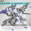 【30MM戦線配備】eEXM-30 エスポジットα/エスポジットβ