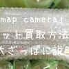 【初心者向け】map cameraで郵送買取してもらう「簡単な流れ」を解説します
