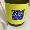 【白鴻のところ】沙羅双樹、純米吟醸の味の感想と評価【2019BY】