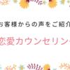 【お客様の声】恋愛カウンセリング
