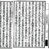 よこみち【真読】№109「ガチです、TORII考」