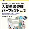 入院患者管理パーフェクトパート2発刊