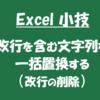 【Excel小技】改行を含む文字列を一括で置換・変更したい(改行削除)