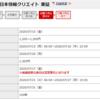 IPO抽選結果は・・・日本情報クリエイト