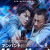【ネタバレ感想】映画『マンハント』から学ぶ人生(レビュー・解説)
