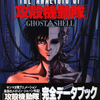 MAMORU OSHII book review [nonfiction] Part 42, THE ANALYSIS OF GHOST IN THE SHELL