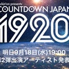 CDJ1920 第2弾出演アーティスト発表!