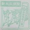 山手線(駒込~新宿~大崎)