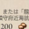 艦これ 任務「松輸送作戦、開始せよ!」