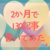2か月でブログ130記事書いて起こった7つの変化【#30日ブログチャレンジ season2終了】
