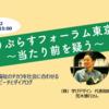 【6/22 りぷらすフォーラム東京のご案内】