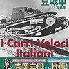 吉川和篤『イタリアの豆戦車写真集』