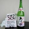 【奥清水 純米酒】の感想・評価:やわらかな後味までの道のりに確かなうまみ!