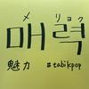 1月第5週(#204)旅するK-POP