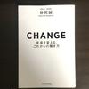 谷尻さん「CHANGE」を読んで。