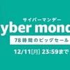 サイバーマンデーをAmazonが開催中。2017年12月11日(月)23:59まで
