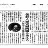 産経新聞は10歳の子供と変わらない!その弐「産経は自分でも挺身隊と書いてるじゃねえか」