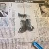 オピニオン:『 節目の米大統領選 (7月30日付 朝日新聞)』と鳥越俊太郎の罪について