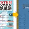 システム英単語【5訂版での単語変更数検証】「買い替えるべき?」