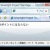 Silverlight 2 Beta 1から Beta 2への変更点 - プロパティ値の継承