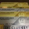 【JALカード】JGC修行はするがCLUB-Aカード年会費の元は取れなそうという話
