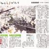 【雑記】朝日新聞「ひとえきがたり」、'能登さくら駅'ことのと鉄道能登鹿島駅の記事【のと鉄道】