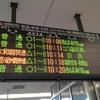 大阪駅1番線