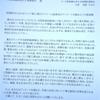 リニア相模原連絡会、「JR東海」「相模原市」に要望書を提出 (2/17)
