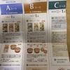 株式配当と優待 JT(日本たばこ産業)